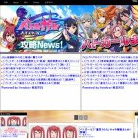 バトルガールハイスクール攻略News!【バトガールまとめ】